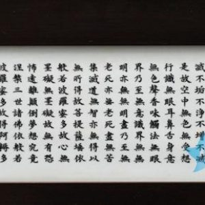 CB003 Chinese Calligraphy Porcelain Wall Decor.