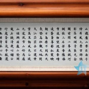 CB004 Chinese Calligraphy Porcelain Wall Decor.